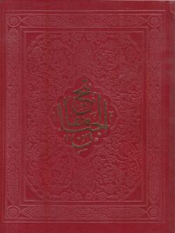 مفاتیح الجنان با ترجمه فارسی (وزیری) حمیدرضا شیخی