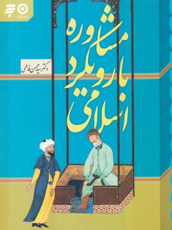 مشاوره با رویکرد اسلامی