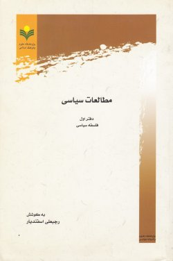 مطالعات سیاسی - دفتر اول: فلسفه سیاسی
