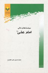 سیاست های مالی امام علی علیه السلام
