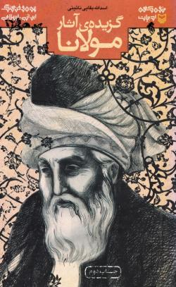گزیده آثار مولانا