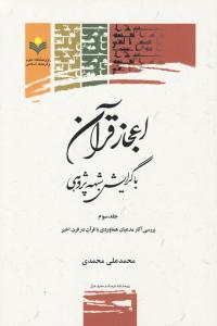 اعجاز قرآن با گرایش شبهه پژوهی - جلد سوم