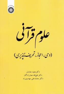 علوم قرآنی (وحی، اعجاز، تحریف ناپذیری)