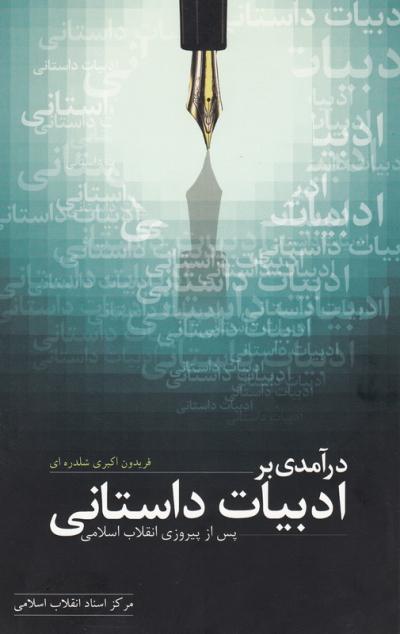 درآمدی بر ادبیات داستانی پس از پیروزی انقلاب اسلامی ایران