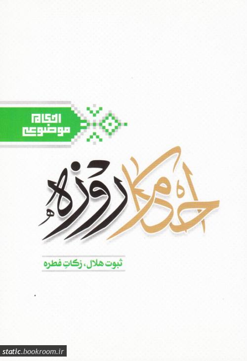 احکام روزه - جلد اول: ثبوت هلال، زکات فطره