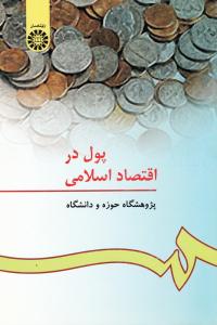 پول در اقتصاد اسلامی
