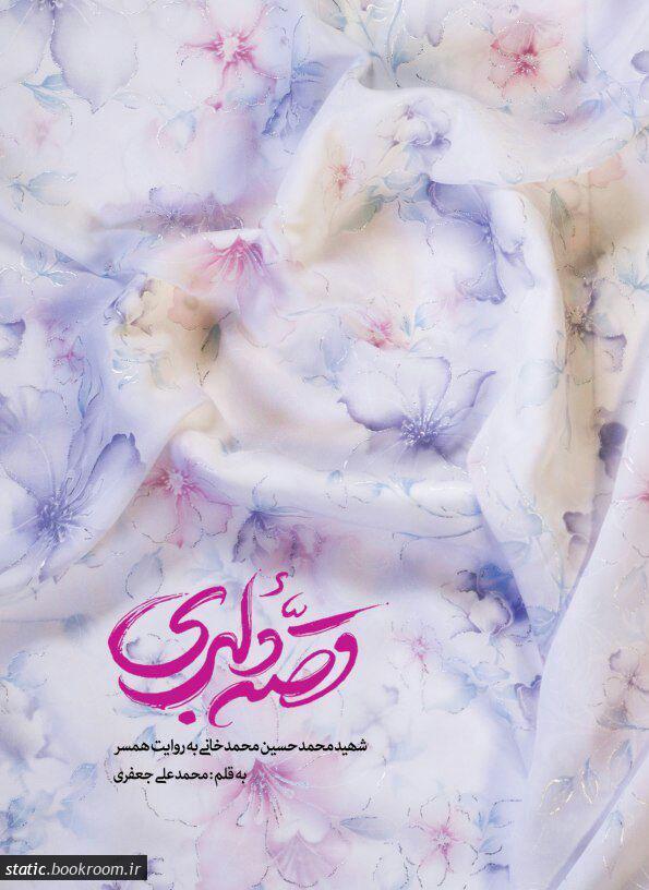 قصه دلبری: شهید محمدحسین محمدخانی به روایت همسر