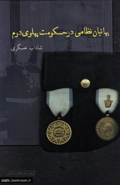 بهائیان نظامی در حکومت پهلوی دوم