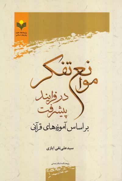 موانع تفکر در فرایند پیشرفت بر اساس آموزه های قرآنی