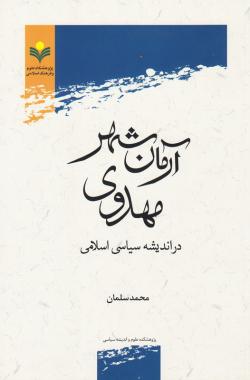 آرمان شهر مهدوی در اندیشه سیاسی اسلامی