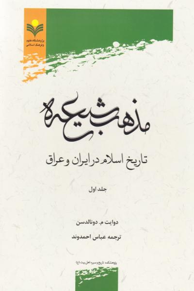 مذهب شیعه: تاریخ اسلام در ایران و عراق - جلد اول