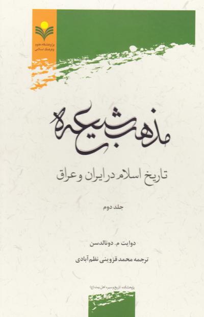 مذهب شیعه: تاریخ اسلام در ایران و عراق - جلد دوم