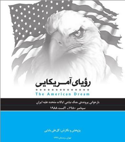پرونده جنگ نیابتی آمریکا علیه ایران به کوشش