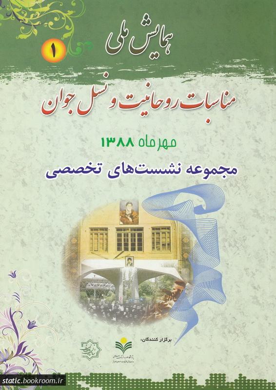 همایش ملی مناسبات روحانیت و نسل جوان - جلد اول: مجموعه نشست های تخصصی