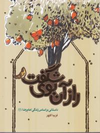 راز آن بوی شگفت: داستانی بر اساس زندگی امام رضا علیه السلام