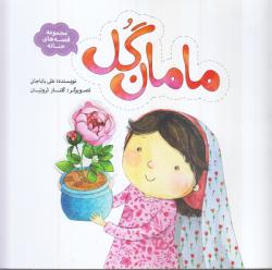 مجموعه قصه های حنانه: مامان گل