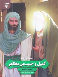 زندگی پر افتخار کمیل و حبیب بن مظاهر؛ شهیدان وارسته
