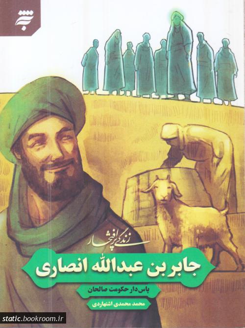 زندگی پر افتخار جابر بن عبدالله انصاری؛ پاس دار حکومت صالحان