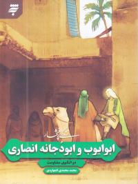 زندگی پرافتخار ابوایوب و ابودجانه انصاری؛ دو الگوی مقاومت