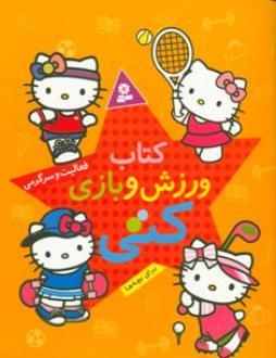 کتاب ورزش و بازی کتی: فعالیت و سرگرمی برای بچه ها