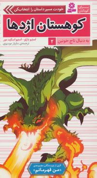 به دنبال تاج خونین 2: کوهستان اژدها