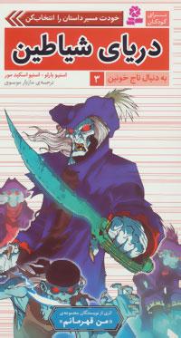 به دنبال تاج خونین 3: دریای شیاطین