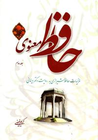 حافظ معنوی: غزلیات حافظ به روایت دکتر دینانی - جلد دوم