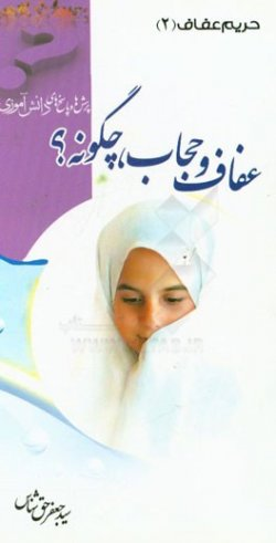 حریم عفاف 2: عفاف و حجاب، چگونه؟