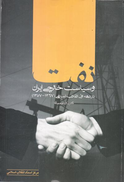 نفت و سیاست خارجی ایران در دهه اول انقلاب اسلامی (1367-1357)