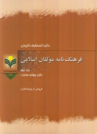 فرهنگ نامه مؤلفان اسلامی - جلد دوم: قرن چهارم هجری