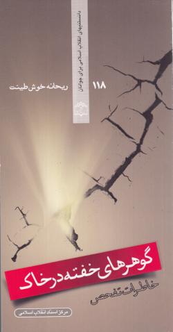 دانستنیهای انقلاب اسلامی برای جوانان 118: گوهرهای خفته در خاک: خاطرات تفحص