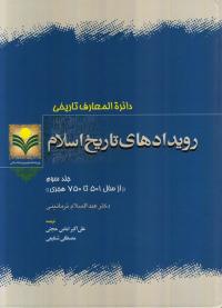 دائره المعارف تاریخی رویدادهای تاریخ اسلام - جلد سوم: از سال 501 تا 750 هجری