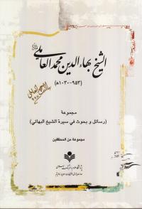 الشیخ بهاء الدین محمد العاملی