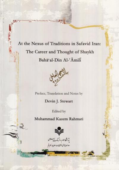 The Career and Thought of Shaykh Baha'al-Din Al- Amili