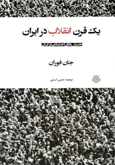 یک قرن انقلاب: جنبش های اجتماعی در ایران