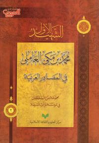 الشهید الاول محمد بن مکی العاملی فی المصادر العربیه