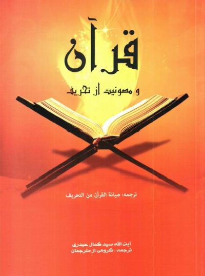 قرآن و مصونیت از تحریف؛ ترجمه صیانة القرآن من التحریف