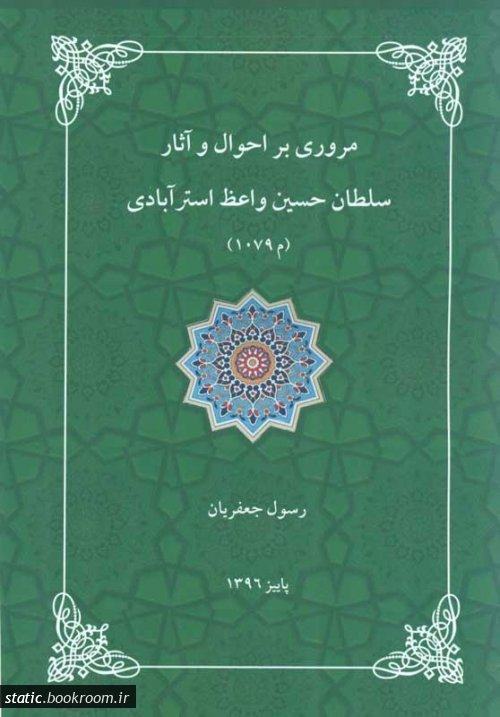 مروری بر احوال و آثار سلطان حسین واعظ استرآبادی (م 1079)