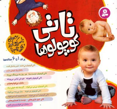 تاتی کوچولوها: برای 1 تا 6 ساله ها (ده جلد در یک مجلد)