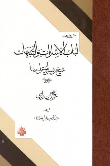 متن و ترجمه لباب الاشارات و التنبیهات