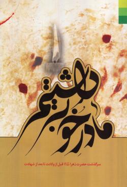 مادر خوبی داشتیم! سرگذشت مادرم زهرا علیها السلام از قبل ولادت تا بعد شهادت