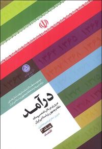 درآمد: مروری بر کارنامه سی ساله نظام جمهوری اسلامی ایران (دوره شش جلدی)