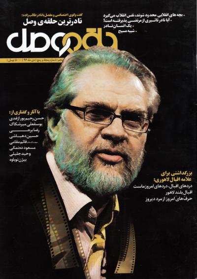 ماهنامه فرهنگی تشکیلاتی حلقه وصل شماره 55