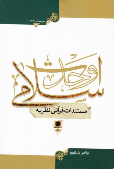 سرمه سعادت 69: مستندات قرآنی نظریه وحدت اسلامی
