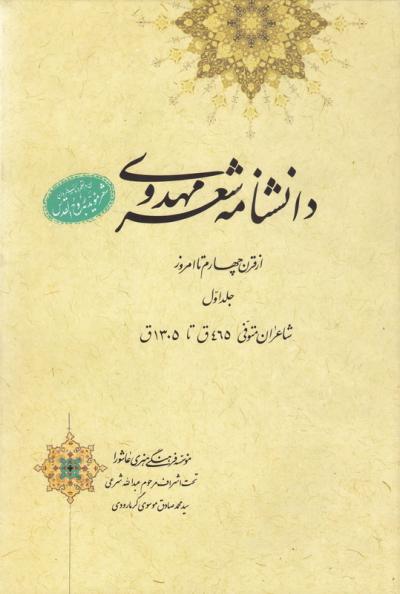 دانشنامه شعر مهدوی (دوره بیست و نه جلدی)