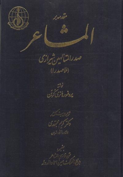 مقدمه بر المشاعر صدرالمتالهین شیرازی