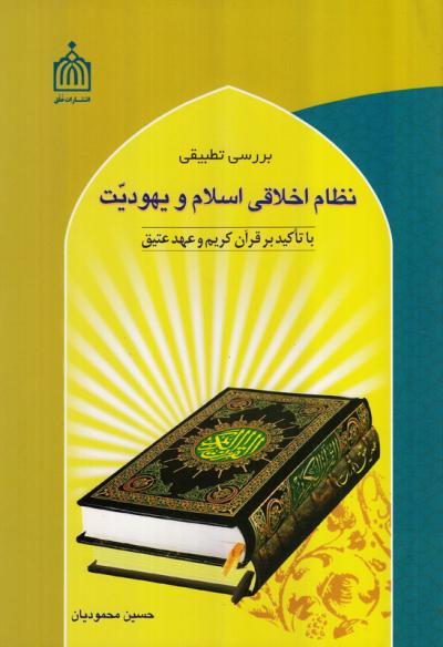 بررسی تطبیقی نظام اخلاقی اسلام و یهودیت