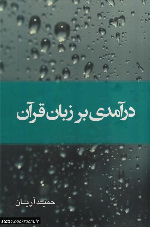 درآمدی بر زبان قرآن