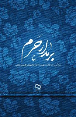 بر مدار حرم: زندگی و خاطرات شهید مدافع حرم مرتضی کریمی شالی