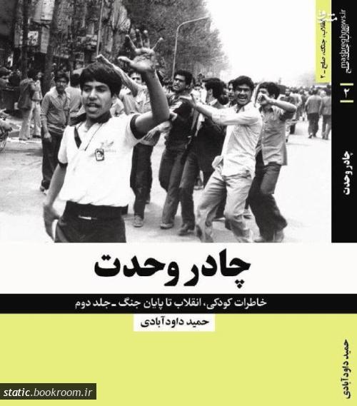 مجموعه انقلاب، جنگ، صلح - جلد دوم: چادر وحدت - جلد دوم